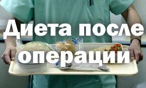 Питание и противопоказания после операции по удалению полипов в желудке