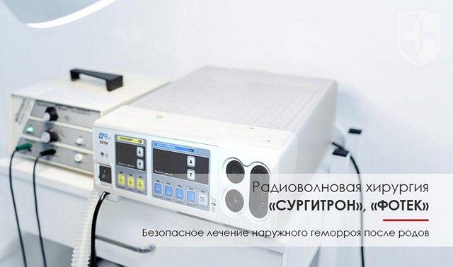 Аппарат Фотек - лечение эрозии шейки матки с удовольствием